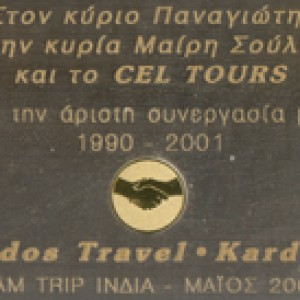 award_karditsa