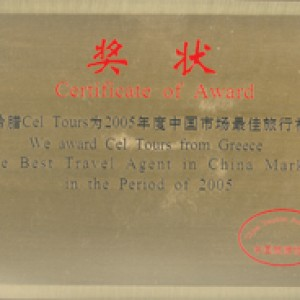 award_travel_agent_in_china_market_2005